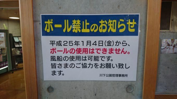ボール遊びは禁止