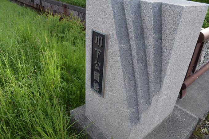 川下公園橋の橋名板