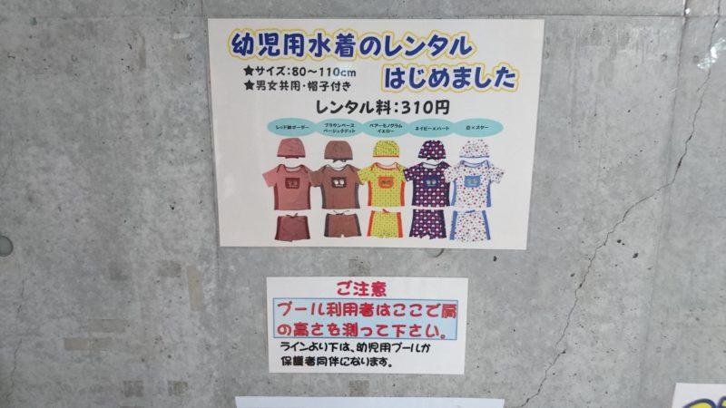 川下公園幼児用水着のレンタル