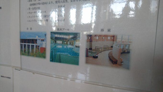 川下公園プール・浴室