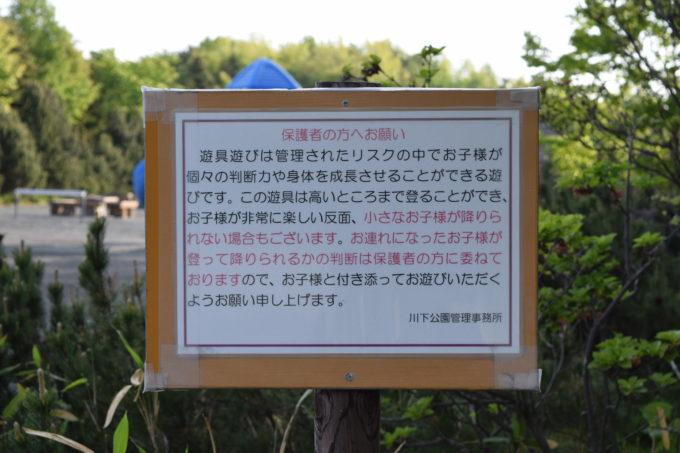 「保護者の方へお願い」と書かれた遊具の注意看板
