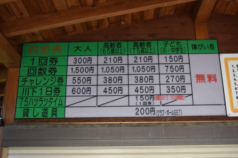 川下公園パークゴルフ場の料金表