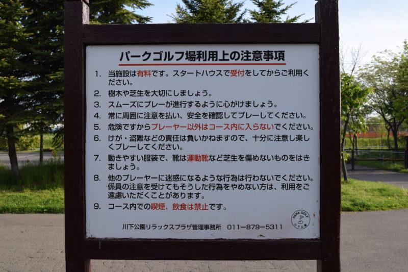 川下公園パークゴルフ場の利用上の注意事項。