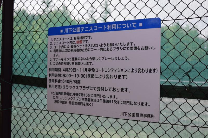 テニスコート利用についての案内板