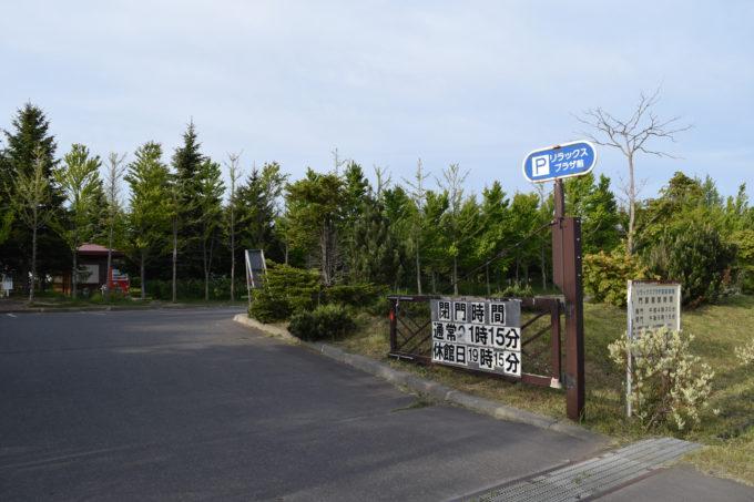 リラックスプラザ前の駐車場