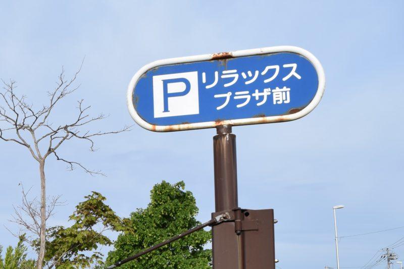 駐車場名の記載