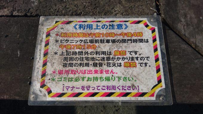 川下公園ピクニック広場の利用上の注意。