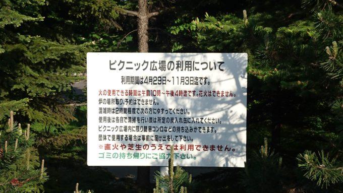 川下公園ピクニック広場の利用について