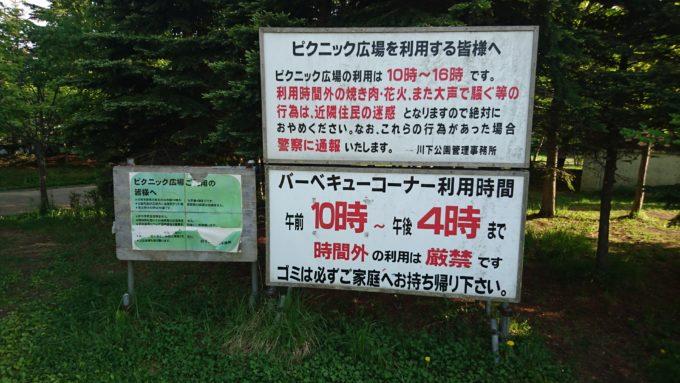 川下公園のピクニック広場の注意看板