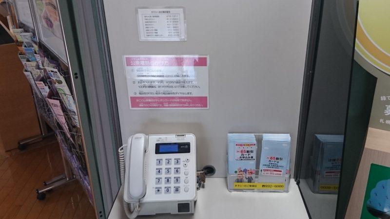 川下公園の公衆電話