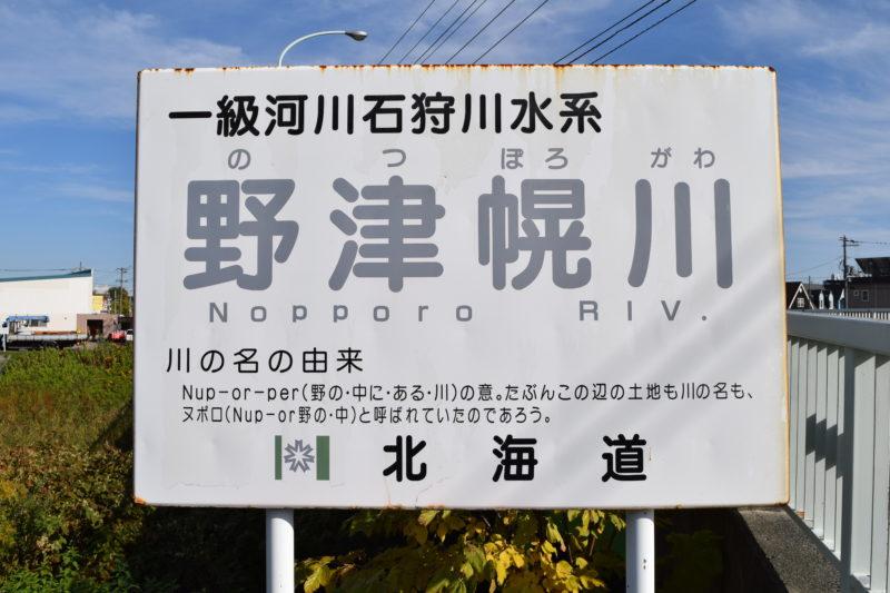 野津幌川の河川ライブカメラ一覧