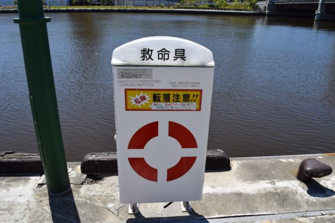 釧路川の救命具