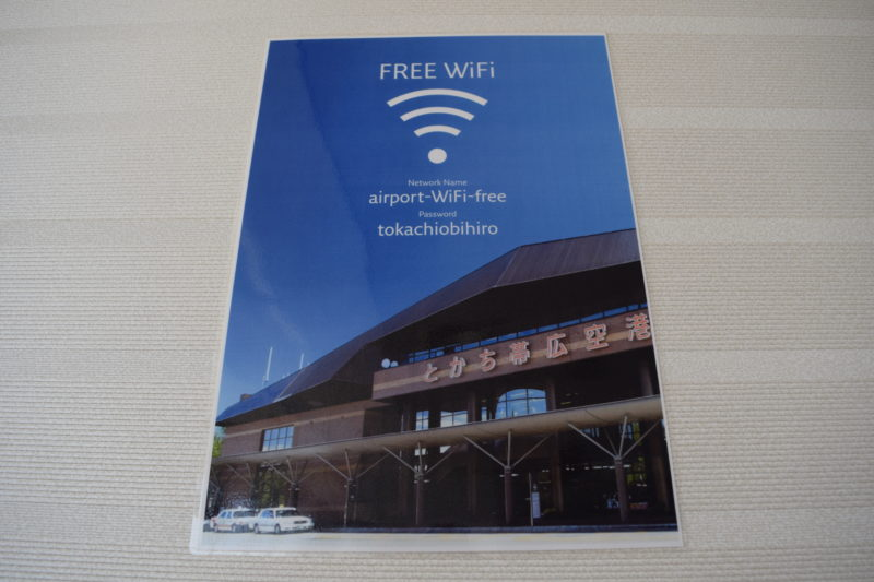 とかち帯広空港Wi-Fi