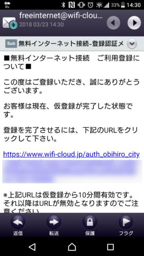 登録したメールアドレスに配信されたURLを10分以内にクリック。