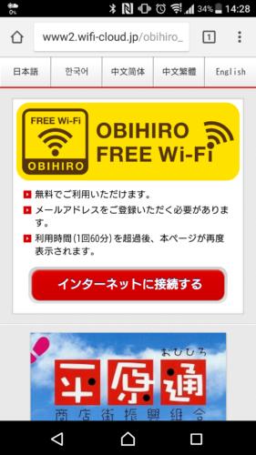 ブラウザを起動させると自動的に帯広フリーWi-Fi(OBIHIRO FREE Wi-Fi)のWi-Fi接続ページが自動的に表示されるので、「インターネットに接続する」を選択。