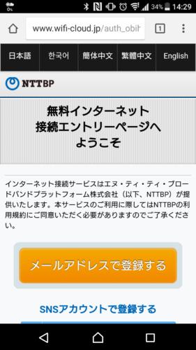 「無料インターネット接続エントリーページへようこそ」にて、「メールアドレスで登録する」を選択。