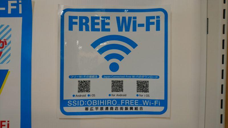 帯広フリーWi-Fi