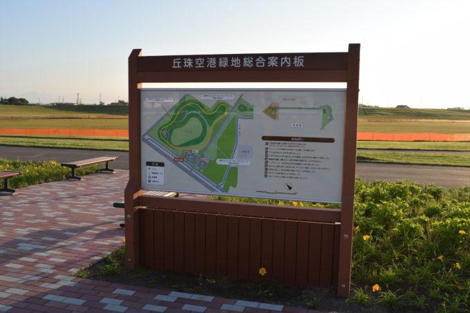 丘珠空港緑地総合案内板