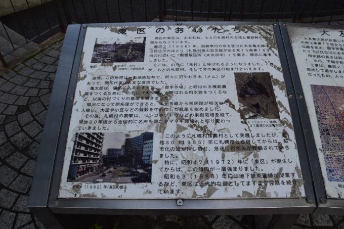 札幌市東区のおいたち