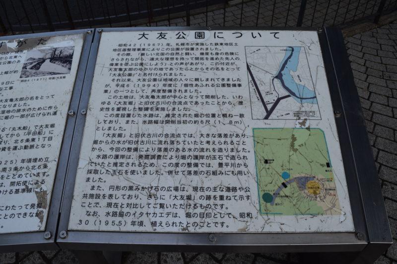 大友公園について