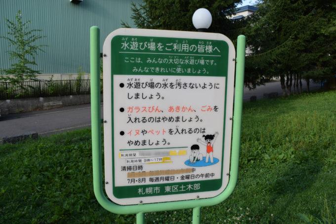 大友公園水遊び場