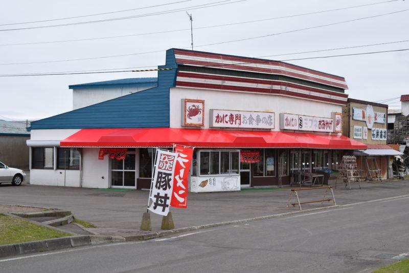 食事もできるカニ専門店「かにのミフネ」