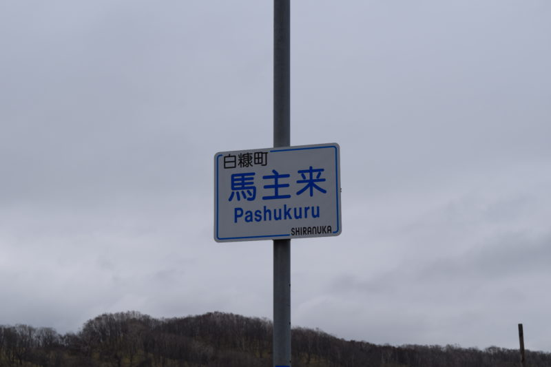 パシュクル(pashukuru)の標識