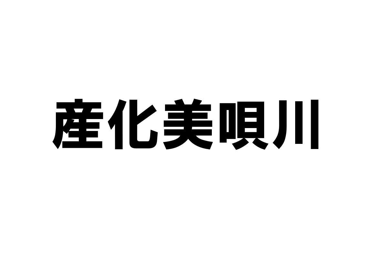 産化美唄川ライブカメラ