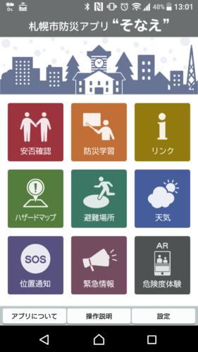 札幌市防災アプリ「そなえ」