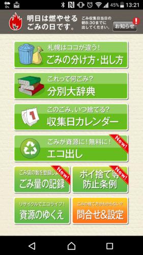 札幌市ごみ分別アプリ