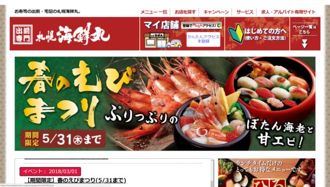 宅配寿司 チェーン