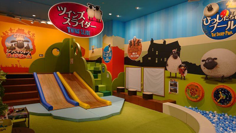 ひつじのショーンファミリーファーム札幌発寒店