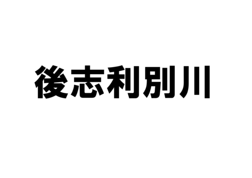 後志利別川ライブカメラ