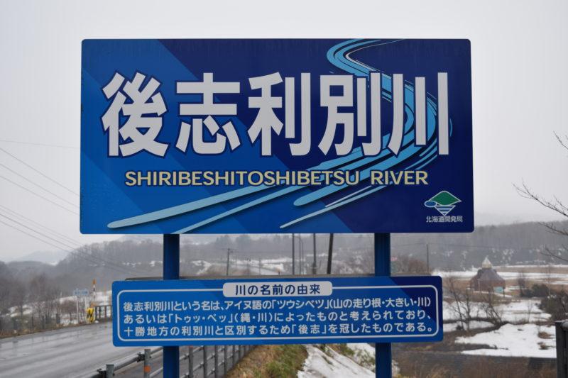 後志利別川の河川ライブカメラ一覧
