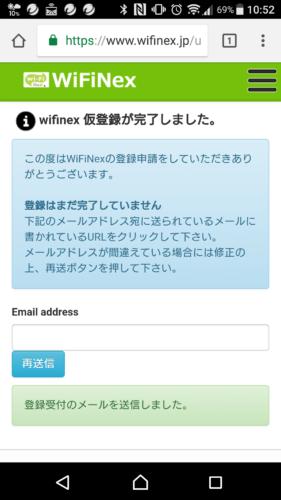 「wifinex仮登録が完了しました」と表示。