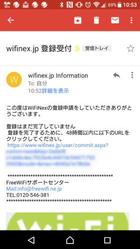 登録したメールアドレス宛に「wifinex.jp登録受付」という件名でメールが届きます。