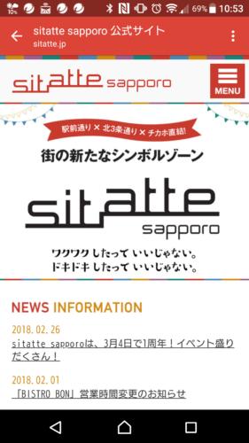 シタッテサッポロの公式サイトが表示されます。これでWi-Fiによるインターネット接続が完了となります。