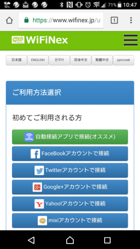 ブラウザを起動するとファイバーゲートWiFiNexの接続エントリーページ・登録画面が表示されます。