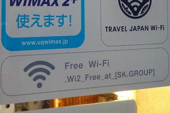 すかいらーくWi-Fi