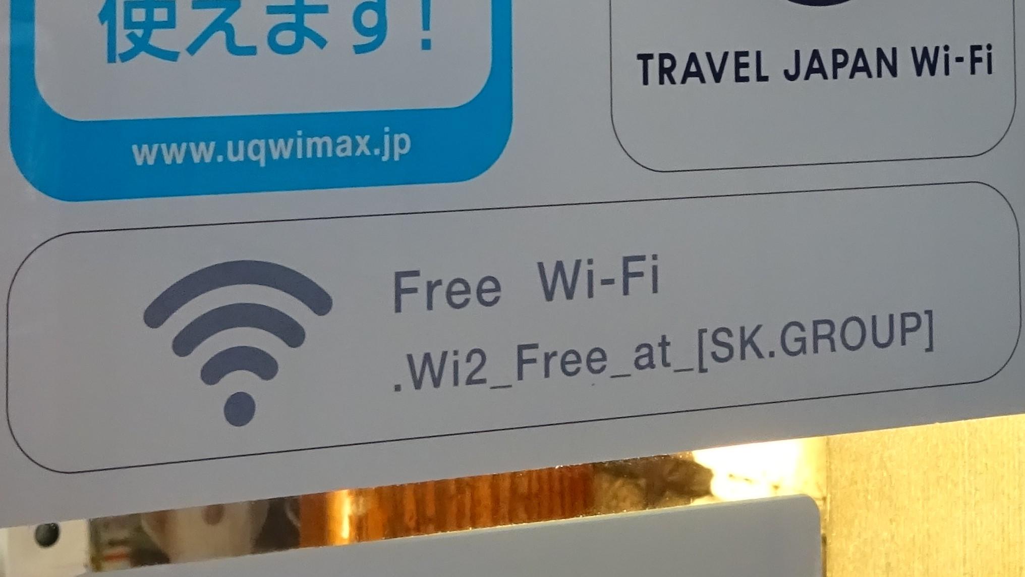 すかいらーくグループで利用できる無料Wi-Fi「すかいらーくWi-Fi」の設定方法と接続手順
