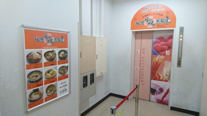 エスタ地下1階にある10階レストラン街へと通ずる直通エレベーター