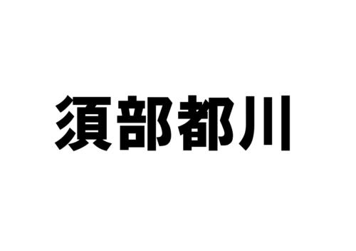 須部都川ライブカメラ