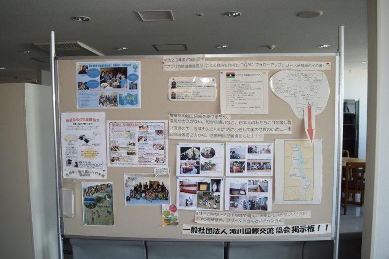 滝川国際交流協会の掲示板。