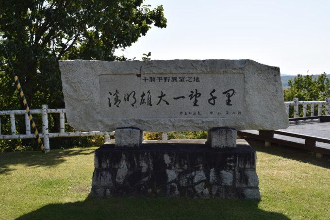 陸上自衛隊第五師団長5代(1970年3月16日~1972年3月15日)である中山平八郎氏の石碑