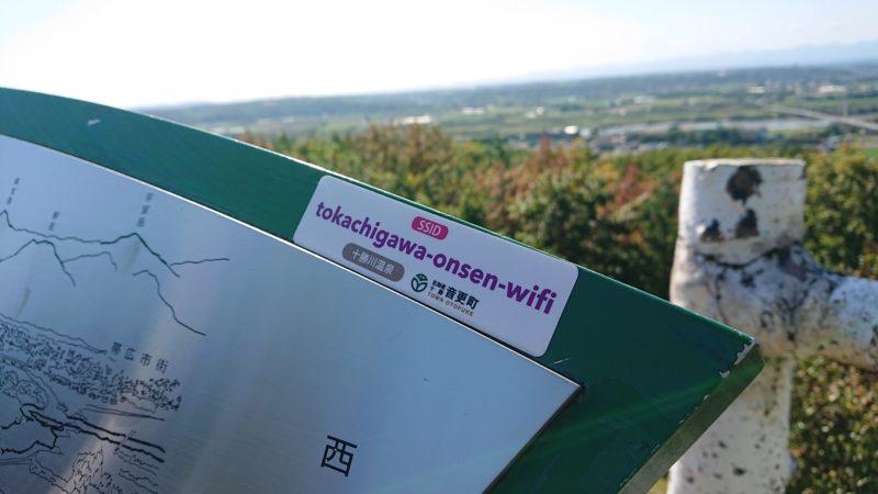 十勝川温泉Wi-Fi