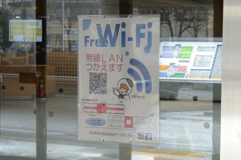 苫小牧市役所Wi-Fi提供エリアの案内