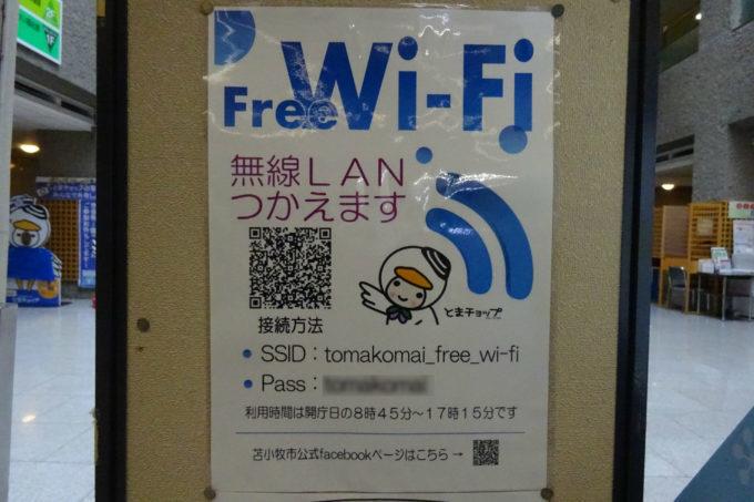 苫小牧市役所で利用できる無料Wi-Fi「tomakomai_free_wi-fi」