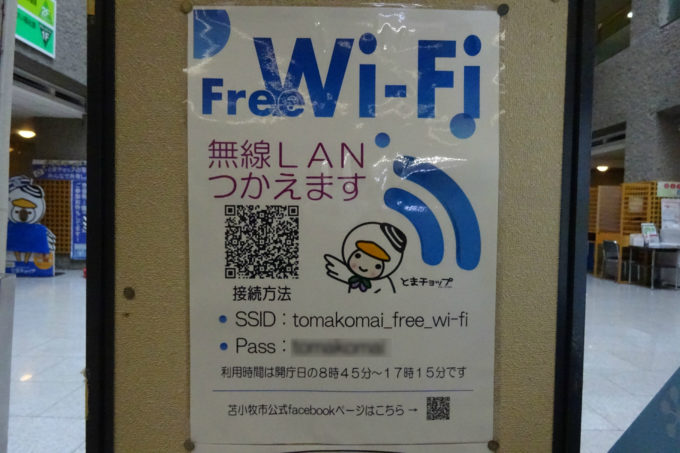 苫小牧市役所Wi-Fi「tomakomai_free_wi-fi」