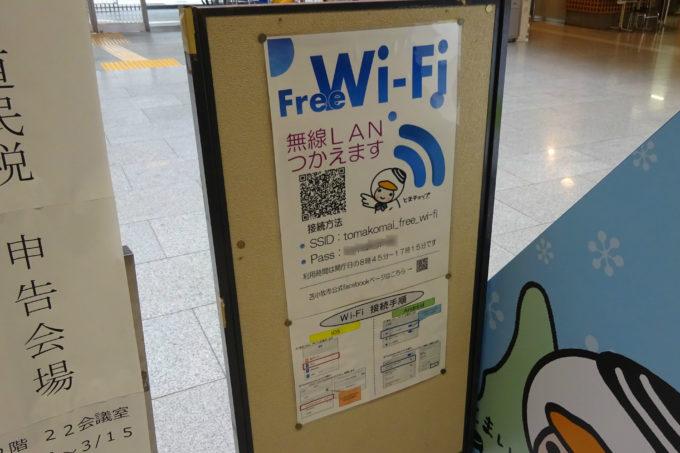 苫小牧市役所Wi-Fiのパスワードが記載された提示ステッカー
