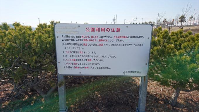 キラキラ公園の利用注意看板
